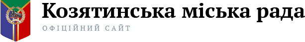 Козятинська міська рада - офіційний сайт