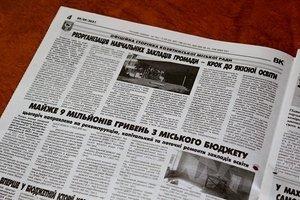 Козятинська міська рада тепер доступна і у друкованому форматі!