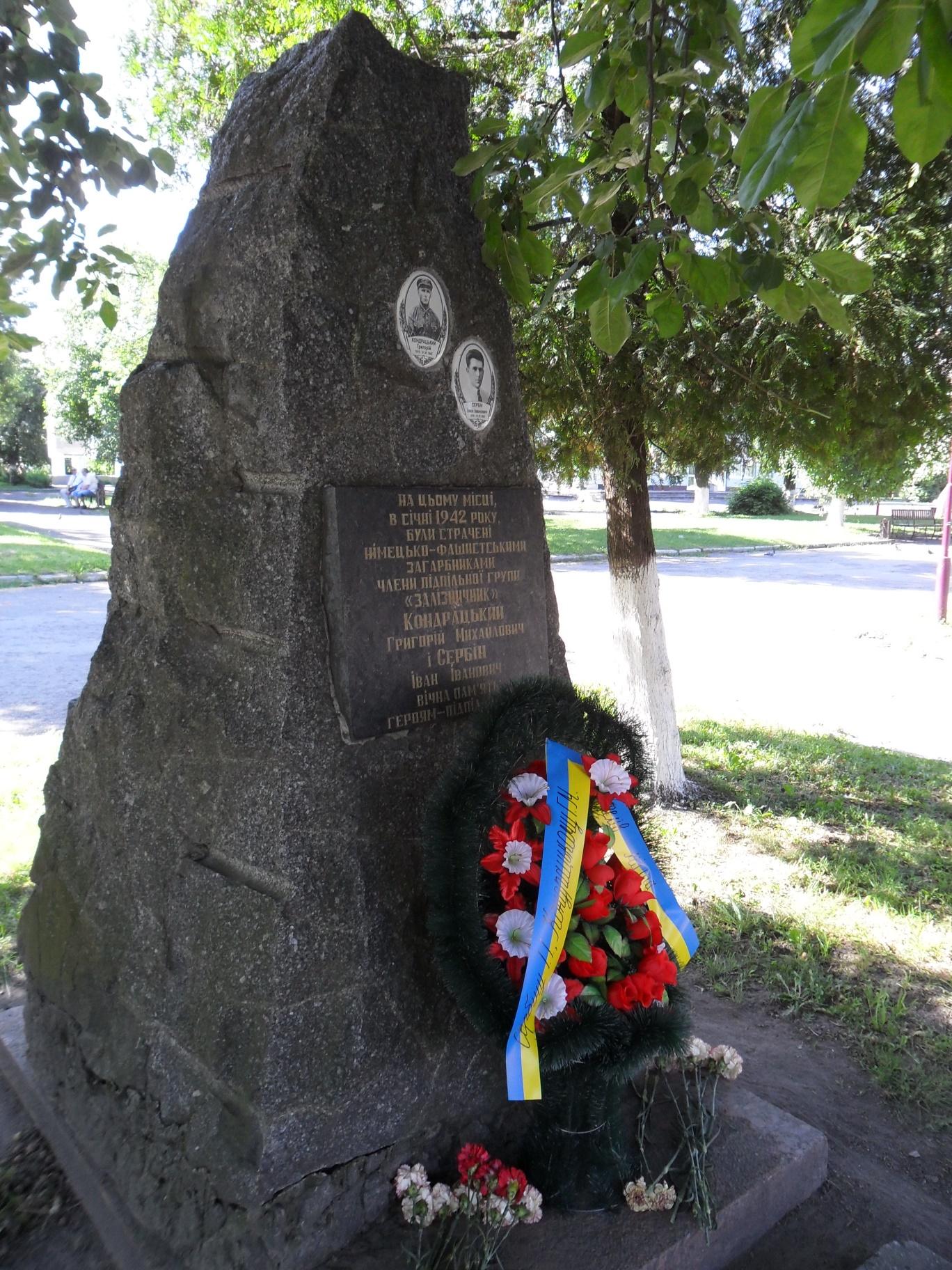 Пам'ятник героям-підпільникам Г.М.Кондрацькому та І.І.Сербіну