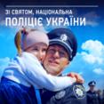 Звернення міського голови Олександра Пузиря з нагоди Дня Національної поліції України