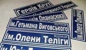 Усі зміни до документів, пов'язаних із перейменуванням назви вулиці,  вносяться за бажанням і безоплатно