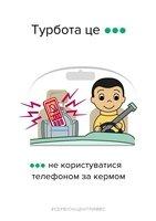 Турбота – це… МВС нагадало, як водіям і пішоходам бути у безпеці на дорозі